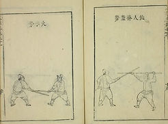劍經 Jian Jing - Ming Dynasty Advanced Martial Arts Manual by Yu Da-you
