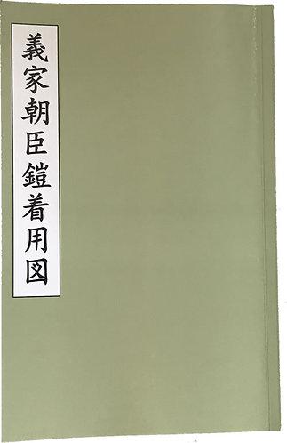 Yoroi Chakuyou Zu - Armour Wearing Guide