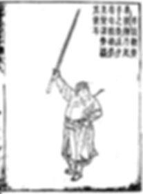 鞭𨰝 Chinese Whip Truncheon Sword Breaker Ancient Martial Arts Manual