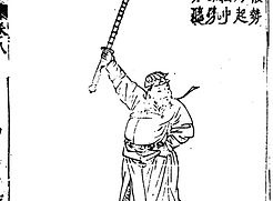 武備要略 鞭 - Ming Dynasty Whip / Truncheon Manual from Wu Bei Yao Lue