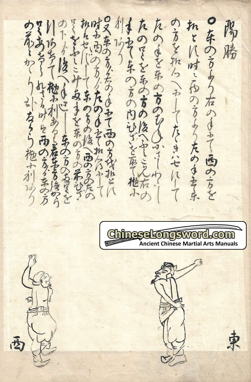 Fist page from Heiho Ogi Sho 兵法奥義書