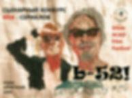 b-52_poster_edited.jpg