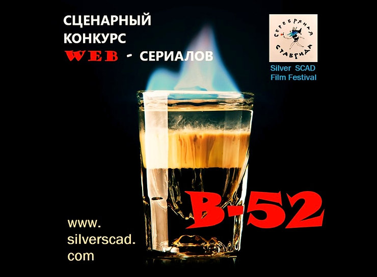 b-52%20site%20show_edited.jpg