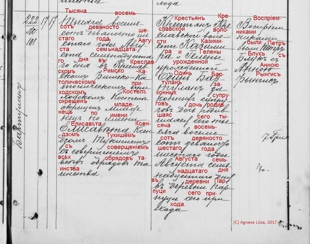 Catholic Baptismal in Russian