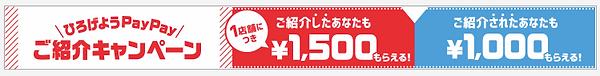 キャンペーン1500.png