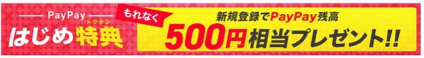 はじめ500.png