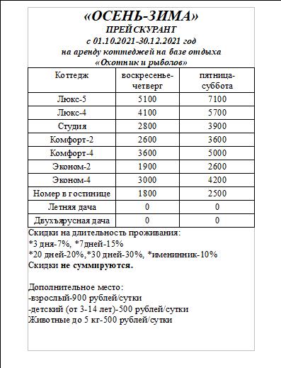 ОСЕНЬ-ЗИМА2021.png