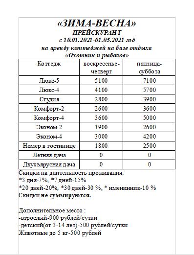 ЗИМА+ВЕСНА 2021.png
