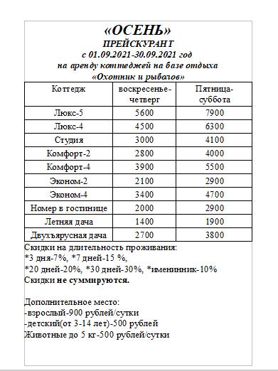 ОСЕНЬ2021.png