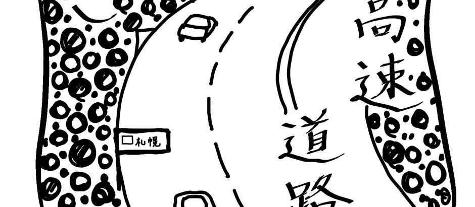 こ「高速道路」