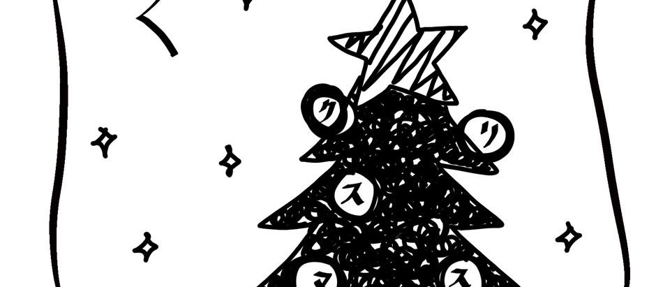 く「クリスマス」