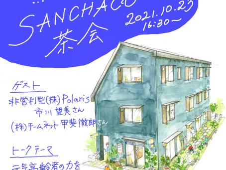 10/23(土)第4回 SANCHACO茶会 開催
