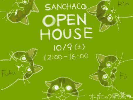 10/9(土)オーガニック野菜のお惣菜販売&オープンハウス