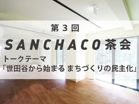 12/19(土)第3回「SANCHACO茶会」開催!