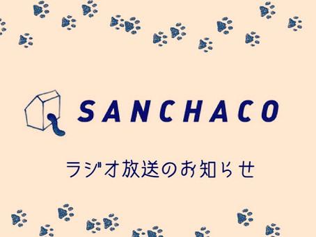 2/19ラジオでSANCHACOが生中継されます!
