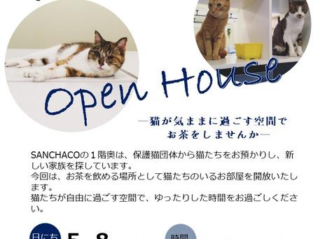 5/8(土)SANCHACOオープンハウス