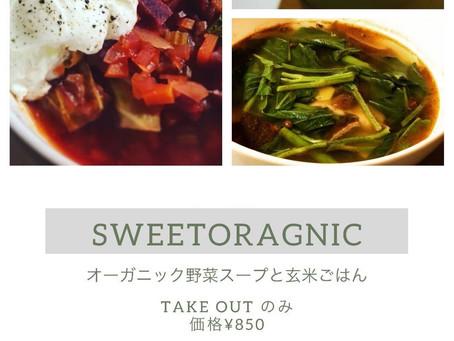 毎週月曜日 SWEET ORGANIC ~オーガニック野菜のスープと玄米~