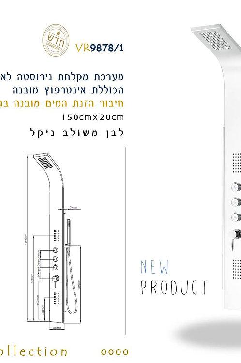 מערכת מקלחת מנירוסטה הכוללת אינטרפוץ מובנה