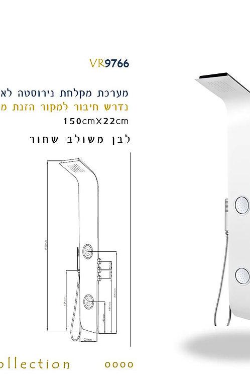 מערכת מקלחת נירוסטה לבן משולב שחור