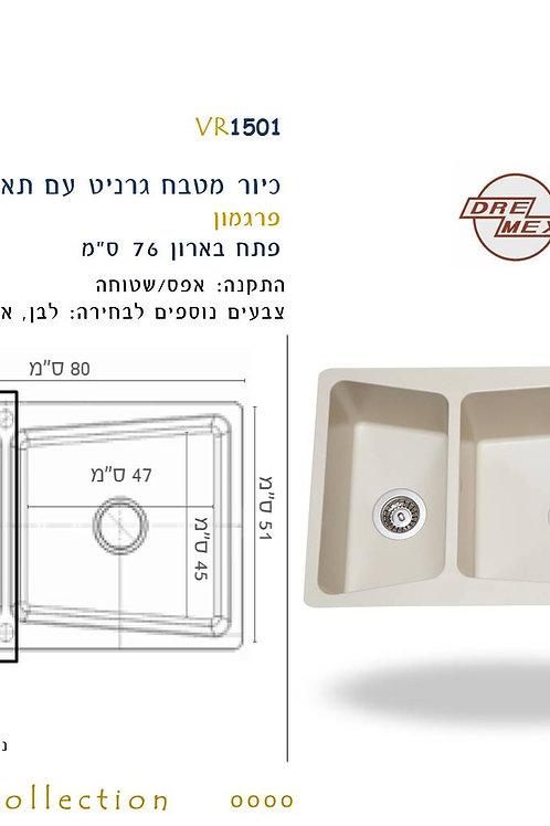 כיור מטבח גרניט עם תא שירות רוז