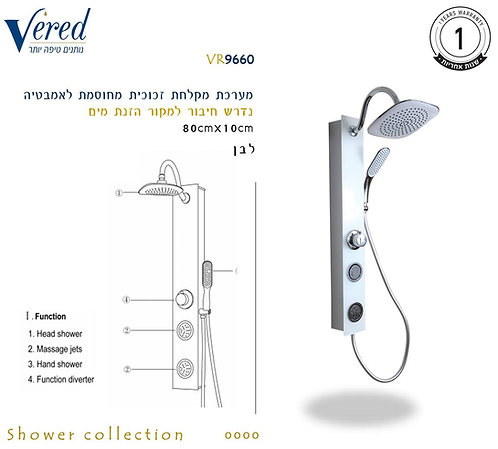 מערכת מקלחת מזכוכית בצבע לבן