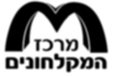 לוגו שחור מרכז המקלחונים.png