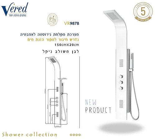 מערכת מקלחת נירוסטה ניקל משולב לבן