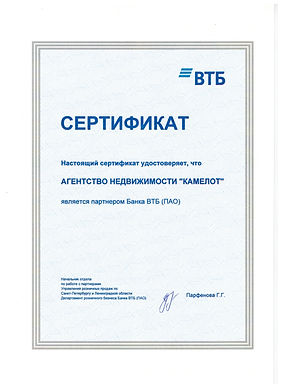 ВТБ 001.jpg