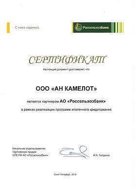 Россельхоз Банк 001.jpg