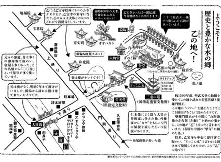 【観光にご活用ください♪】乙宝寺散策MAP