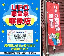 UFO商品券