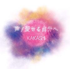KAKASHI 2nd ジャケ.jpg