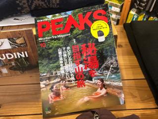 """山雑誌""""PEAKS""""さんに当店が掲載されてます♪"""