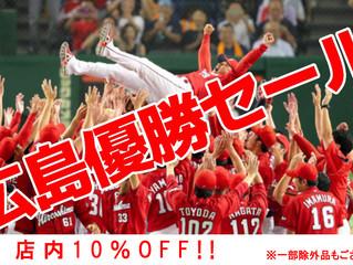 広島東洋カープ優勝おめでとうございます!!