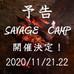 今年もやります!!SAVAGE CAMP!!