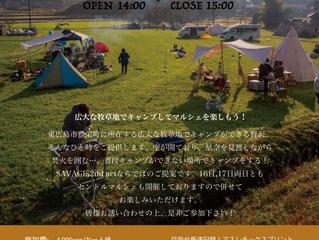 キャンプイベントやります!