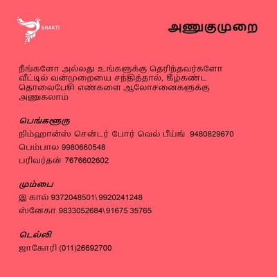 COVID-19-Immunocompromised_Tamil.jpg