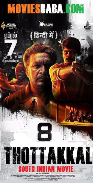 The Camp 1 Tamil Dubbed Movie Download