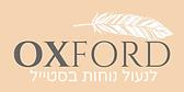 לוגו OXFORD סופי.png