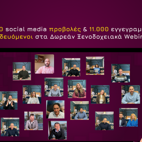 160.000 social media προβολές & 11.000 εγγεγραμμένοι εκπαιδευόμενοι στα Δωρεάν Ξενοδοχειακά Webinars