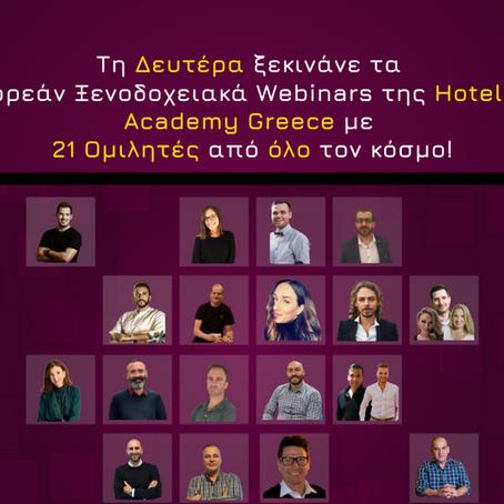 Τη Δευτέρα, ξεκινάνε τα Δωρεάν Ξενοδοχειακά Webinars της Hotelier Academy με 21 Διεθνείς Ομιλητές!