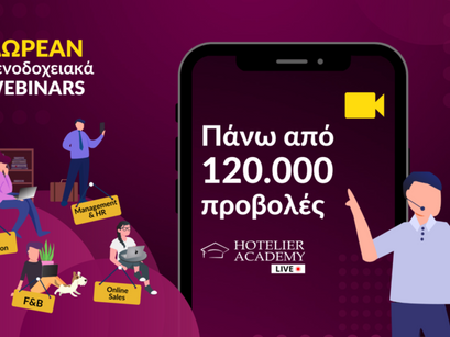 Πάνω από 120.000 Προβολές στα Ξενοδοχειακά Webinars της Hotelier Academy Greece