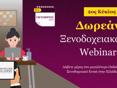 Δωρεάν Ξενοδοχειακά Webinars: Τον Οκτώβριο 2020 ο Δεύτερος Κύκλος από τη Hotelier Academy Greece