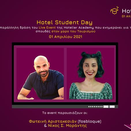 Το πρώτο Hotel Student Day θα πραγματοποιηθεί την Πέμπτη 01 Απριλίου 2021, από τη Hotelier Academy!