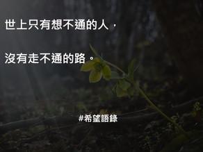 【#希望語錄 : 05 - 路...一直都在!】