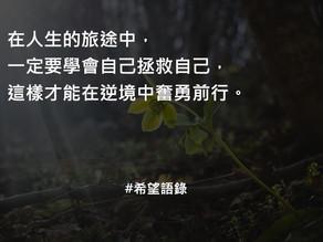 【#希望語錄 : 03 - 學會自己拯救自己】