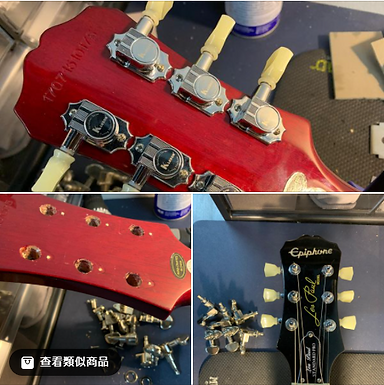🛎🛎更換tuning machines🔩