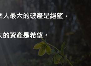 【#希望語錄 : 08 - 最大資產】