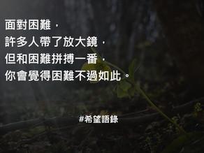 【#希望語錄 : 03 - 困難不過如此】