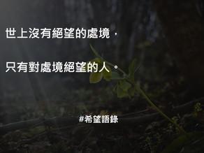 【#希望語錄 : 02 - 沒有絕望的處境】